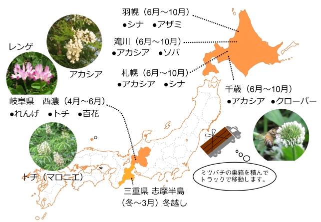 小森養蜂場転地養蜂マップ
